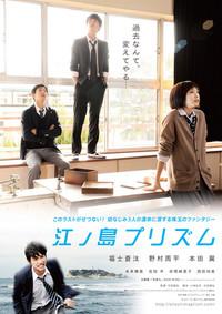 江ノ島プリズムのポスター