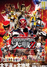仮面ライダー×スーパー戦隊×宇宙刑事 スーパーヒーロー大戦Zのポスター