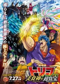 劇場版トリコ 美食神の超食宝(スペシャルメニュー)のポスター