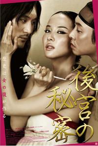 後宮の秘密のポスター