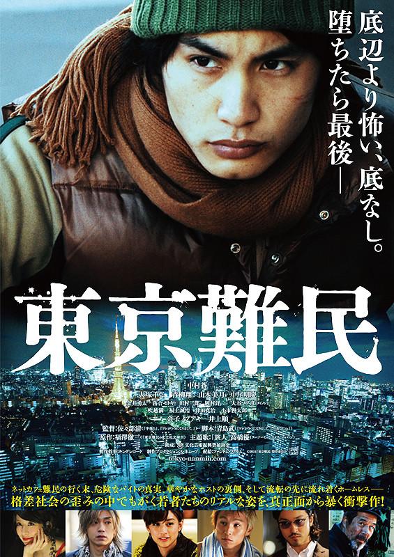 東京難民の場面カット画像