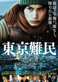 東京難民のポスター