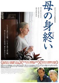 母の身終いのポスター
