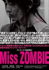Miss ZOMBIEのポスター