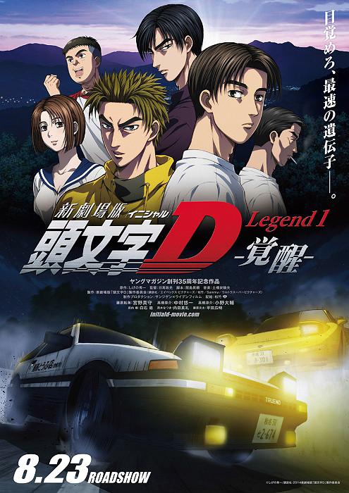 新劇場版「頭文字D」 Legend1−覚醒−