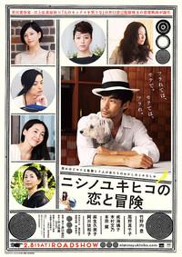 ニシノユキヒコの恋と冒険のポスター
