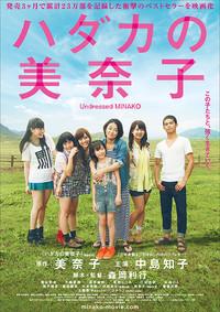 ハダカの美奈子のポスター