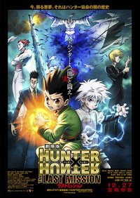 劇場版 HUNTER×HUNTER The LAST MISSIONのポスター