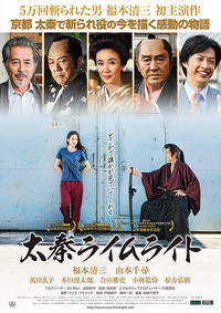 太秦ライムライトのポスター