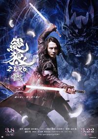 絶狼 ZERO BLACK BLOOD 白ノ章のポスター