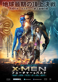 X-MEN:フューチャー&パストのポスター