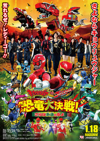 獣電戦隊キョウリュウジャーVSゴーバスターズ 恐竜大決戦!さらば永遠の友よのポスター