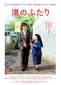 映画「渚のふたり」ポスター