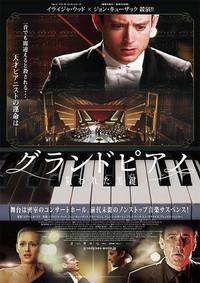 グランドピアノ 狙われた黒鍵のポスター