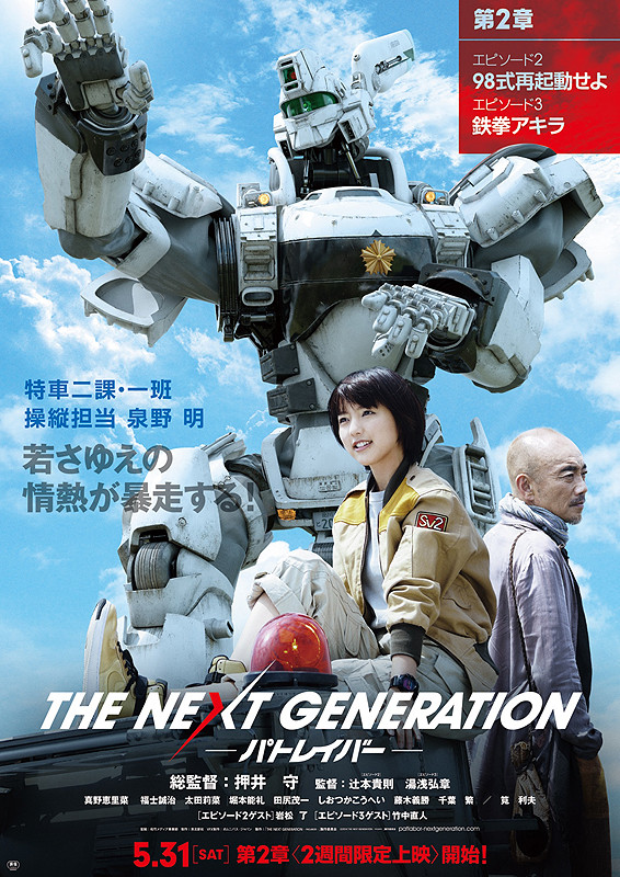 Scene cut image of Chapter 2 THE NEXT GENERATION Patlabor