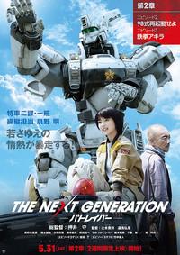 THE NEXT GENERATION パトレイバー 第2章のポスター