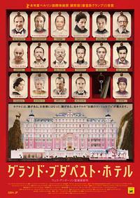 グランド・ブダペスト・ホテルのポスター