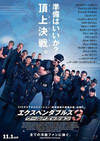 エクスペンダブルズ3 ワールドミッションのポスター