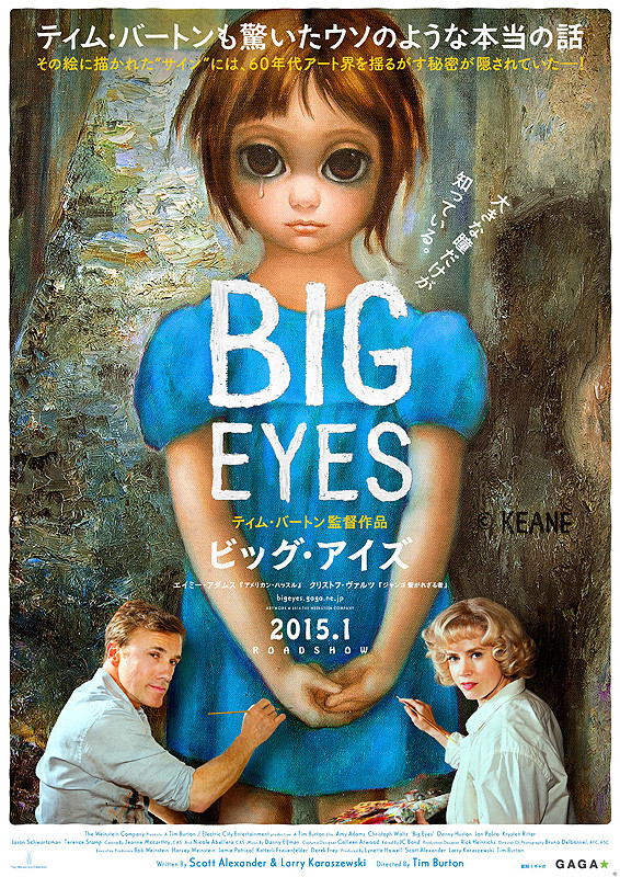 http://image.eiga.k-img.com/images/movie/80081/poster2.jpg?1422587632