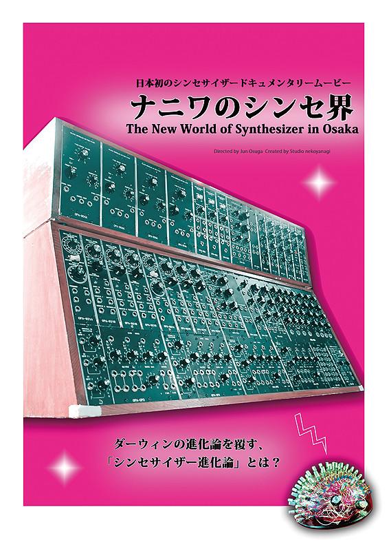 ナニワのシンセ界 The New World of Synthesizer in Osaka : 場面カット