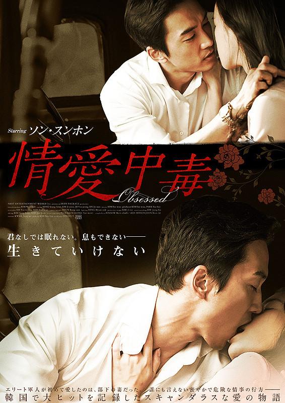 韓国映画 情愛中毒 | Asian Film...