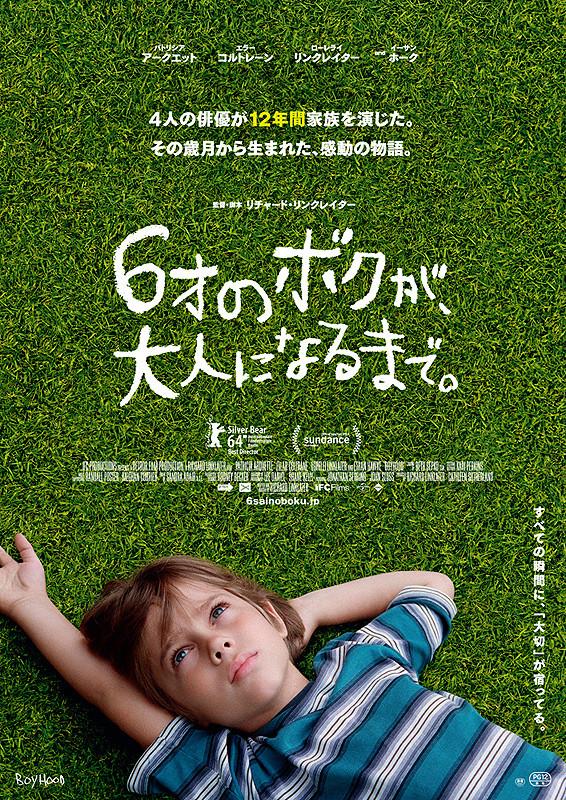 http://image.eiga.k-img.com/images/movie/80704/poster2.jpg?1407203842