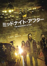那夜凌晨,我坐上了旺角開往大埔的紅VAN (The Midnight After) poster