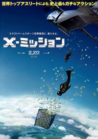 【動画】X-ミッション