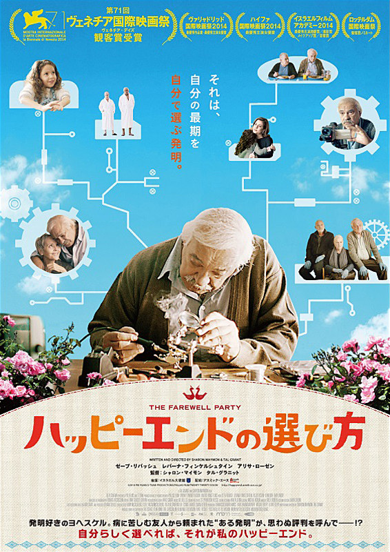 http://image.eiga.k-img.com/images/movie/81761/poster2.jpg?1440381880