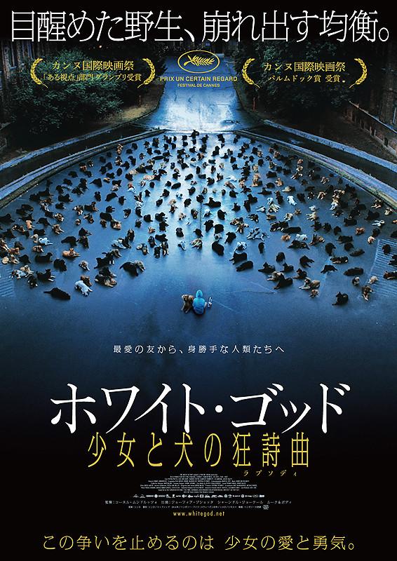 http://image.eiga.k-img.com/images/movie/81821/poster2.jpg