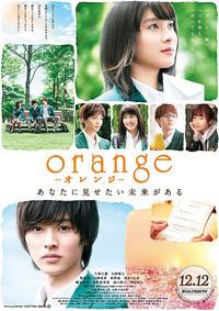 【動画】 orange オレンジ