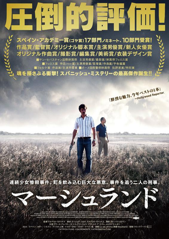 マーシュランド」(2015) 感想 *...