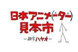 劇場上映 ゴーゴー 日本アニメ(ーター)見本市