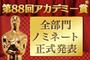 第88回 アカデミー賞特集