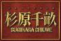 今だから明かされる日本人が誇るべき「杉原千畝」の功績の数々をBD&DVDで!