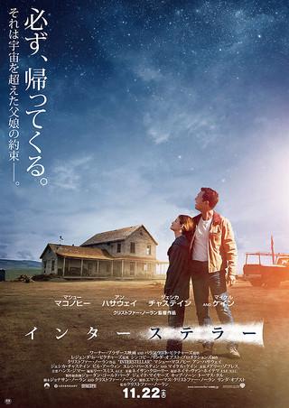 「インターステラー」日本最速 映画.com独占試写会