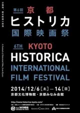 「京都ヒストリカ国際映画祭」ご招待券