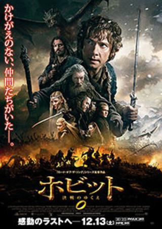 「ホビット 決戦のゆくえ」トークイベント付き映画.com独占試写会