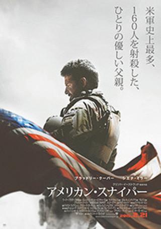 「アメリカン・スナイパー」映画.com独占試写会