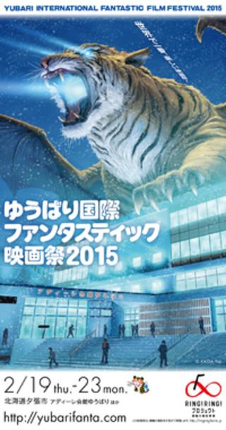 「ゆうばり国際ファンタスティック映画祭」3日間通し券