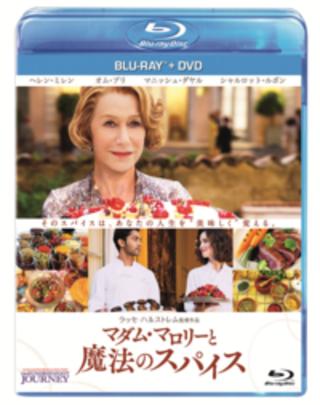 「マダム・マロリーと魔法のスパイス」ブルーレイ+DVDセット