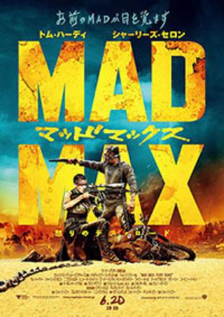 「マッドマックス 怒りのデス・ロード」《「マッドマックス」見たことない人》限定独占試写会