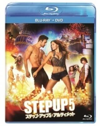 「ステップ・アップ5 アルティメット」ブルーレイ+DVDセット