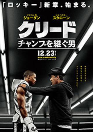 「クリード チャンプを継ぐ男」「ロッキー」ロッキー・ファンへ贈る映画.com独占試写会