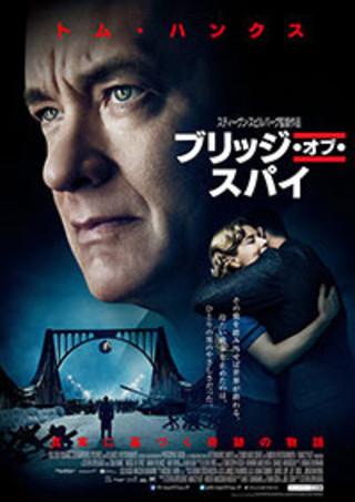「ブリッジ・オブ・スパイ」第1回(12月14日開催)映画.com独占試写会