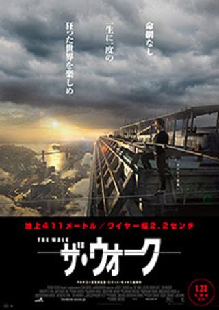 「ザ・ウォーク」 新映像体験好きなあなたに「ザ・ウォーク」映画.com独占試写会