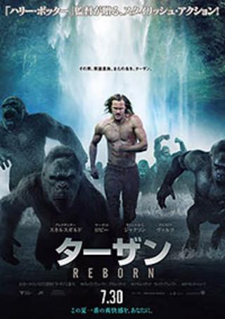 「ターザン:REBORN」3D字幕 映画.com独占試写会
