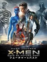 X-Men: フューチャー&パスト (吹替版)
