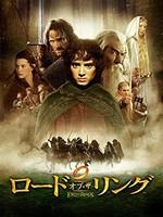 ロード・オブ・ザ・リング (字幕版)