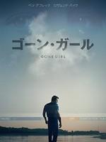ゴーン・ガール (吹替版)